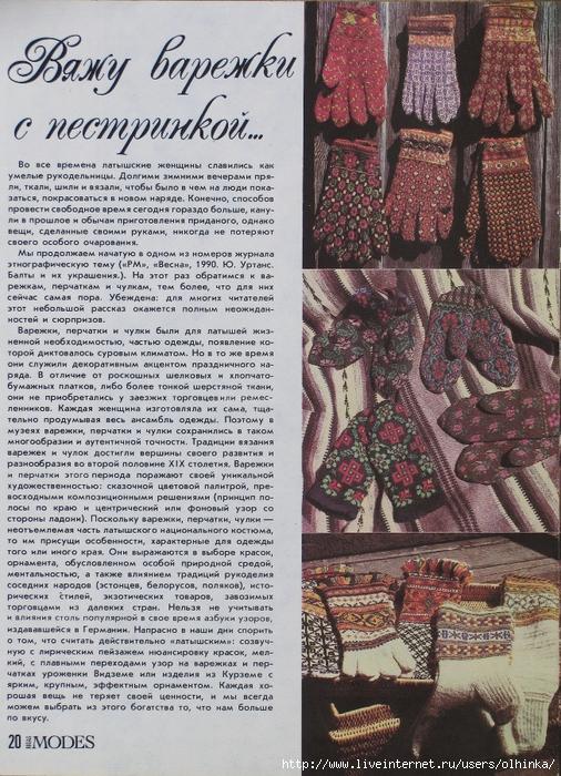 Варежки_1_ (506x700, 419Kb)