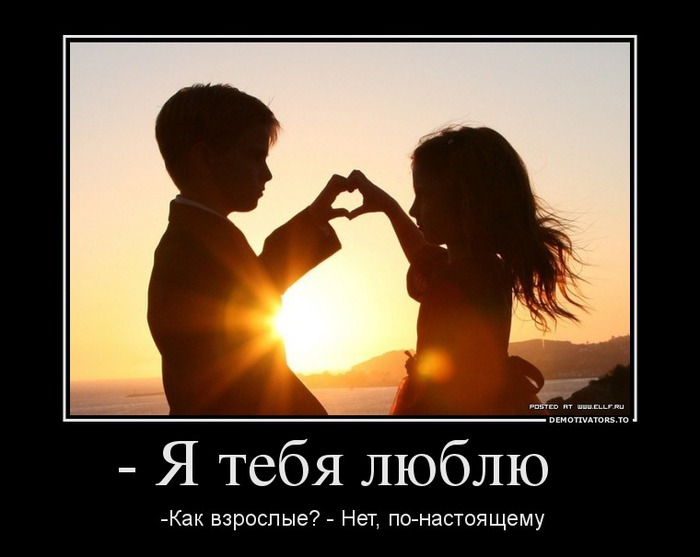 Любовь....Любовь...