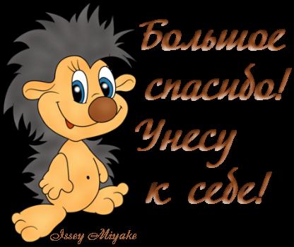 92325431_9_Bolshoe_spasibo_Unesu (416x350, 123Kb)