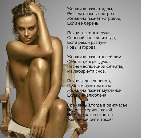 запах женщины (600x587, 54Kb)