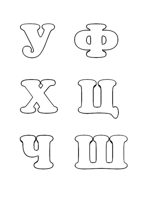 Буквы для фетра выкройка