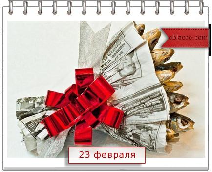 подарки своими руками 23 февраля//3518263_23_ (434x352, 245Kb)