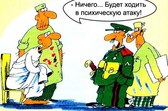 4800487_Mihail_LarichevPsihicheskaya_ataka (545x360, 47Kb)