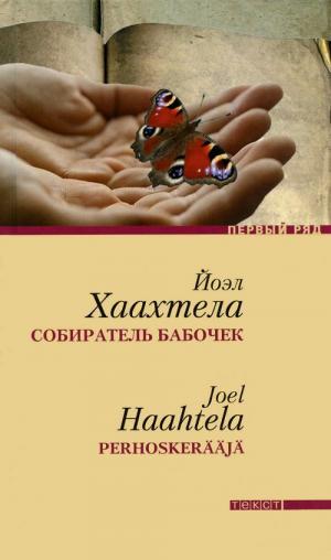 sobiratel-babochek_240576 (300x508, 19Kb)