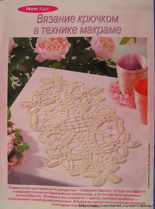 Техника вязания румынского