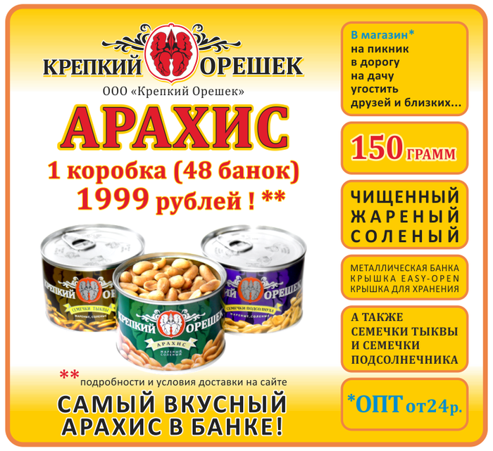 арахис в банке, распродажа партии арахиса, арахис в металлической банке, мелкий опт, орехи от 1 коробки, Krepkiy Oreshek/3041158_KrepkiyOreshek_1999rub_01_01 (700x641, 354Kb)