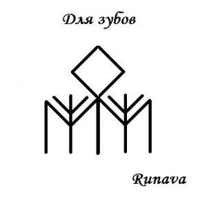 1360091658_Ukreplyaemzubuy300x286 (300x286, 11Kb)