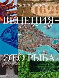 Titsiano_Skarpa__Venetsiya__eto_ryba (200x265, 67Kb)