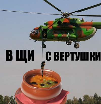 3324755-R3L8T8D-400-helicopter (400x412, 52Kb)