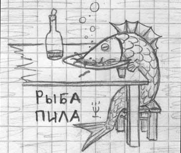 fish (365x308, 17Kb)