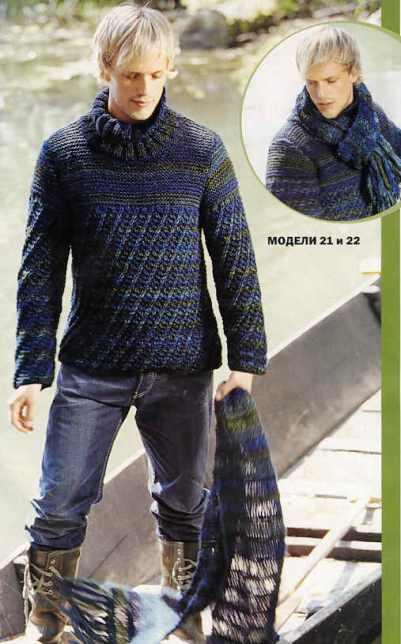 Мужской свитер и шарф.