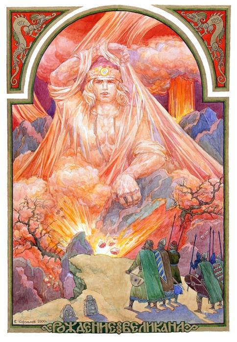 Корольков Виктор. Рождение великана (484x700, 321Kb)