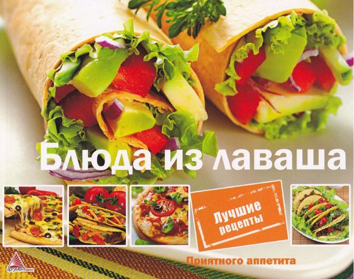 Блюда из лаваша_1 (700x550, 78Kb)