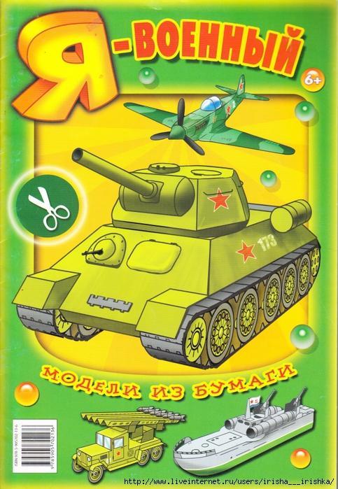 Я - военный. Модели из бумаги