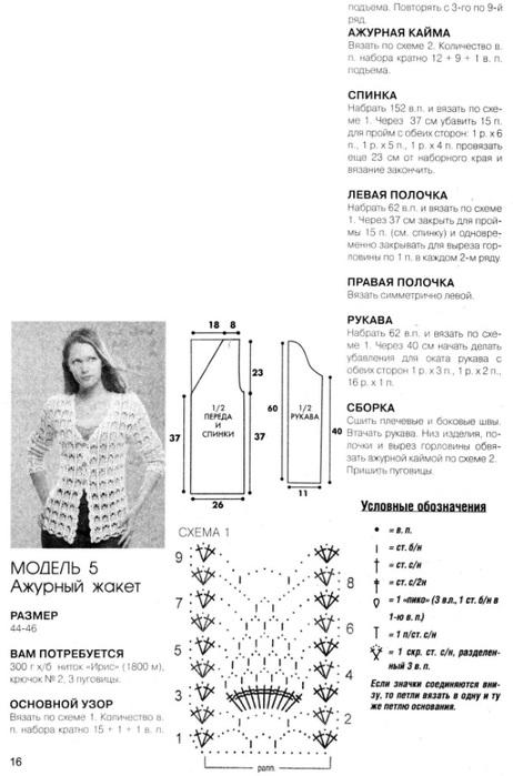 ajurnii-jaket1 (462x700, 88Kb)