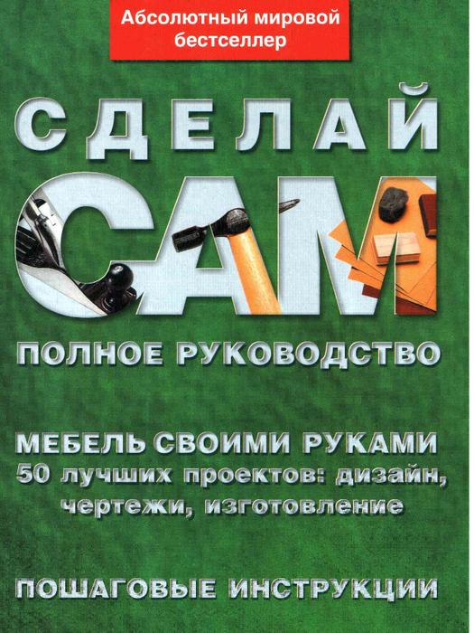 Book-001 (525x700, 475Kb)