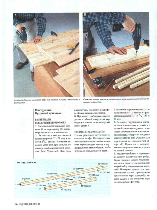 Мебель своими руками 50 лучших проектов 52