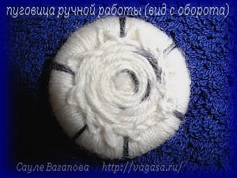 http://vagasa.ru/ дневник Сауле/5156954_pygov_iznanka (340x255, 58Kb)