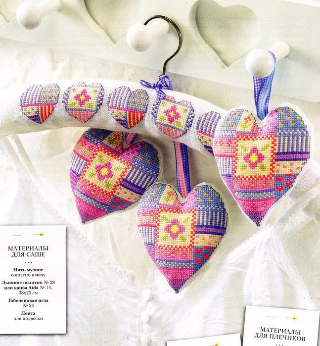 сердце вышивка - Самое