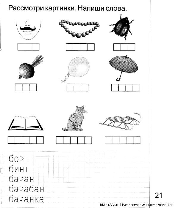 Раскраска с заданием по обучению грамоте