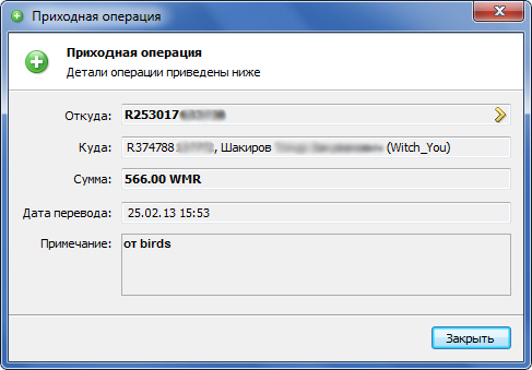 Выплата 566 wmr