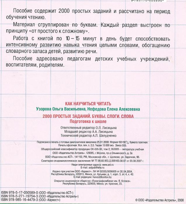 Scan0003 (637x700, 499Kb)