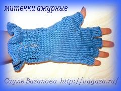 http://vagasa.ru/ митенки ажурные/5156954_iznanka (240x180, 31Kb)