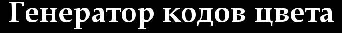4940887_Generator_kodov_cveta (697x68, 8Kb)