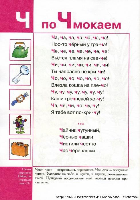Логопедический стих для буквы р