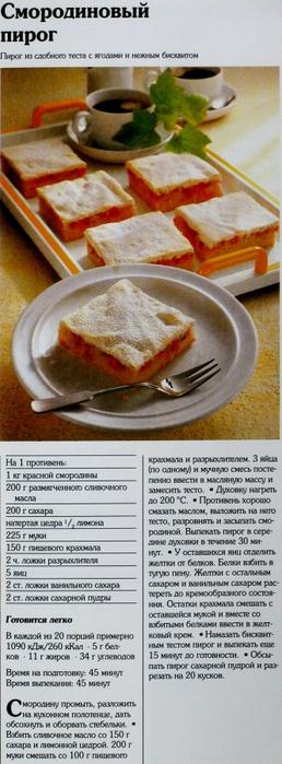 4868787_Smorodinovii_pirog (258x700, 172Kb)