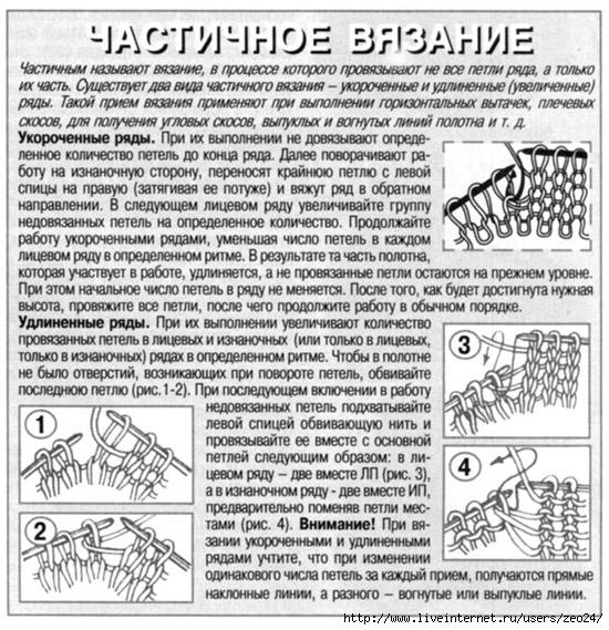 Как вязать плечи частичным вязанием