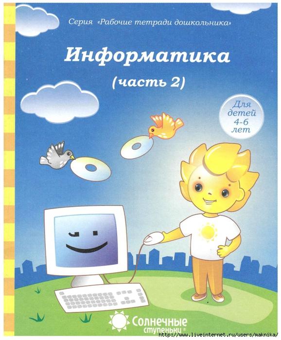 4663906_oblojkachast2 (578x700, 343Kb)