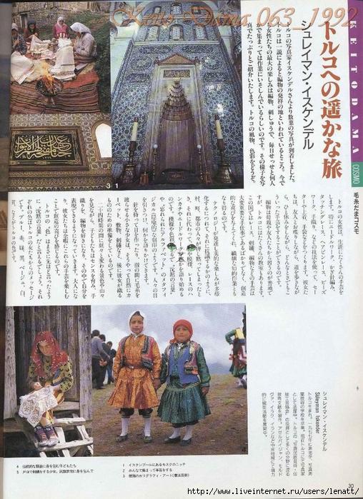 Keito Dama 063_1992 026 (508x700, 367Kb)