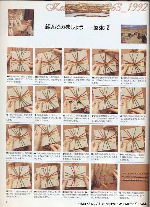 Keito Dama 063_1992 035 (508x700, 352Kb)
