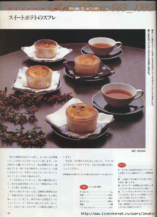 Keito Dama 063_1992 037 (508x700, 307Kb)