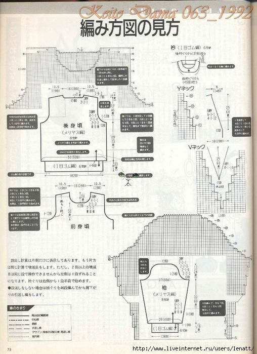 Keito Dama 063_1992 039 (508x700, 280Kb)