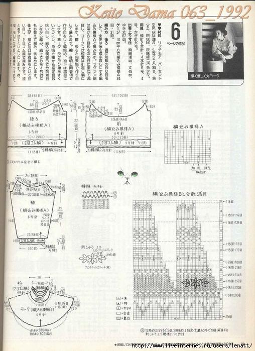 Keito Dama 063_1992 041 (508x700, 288Kb)