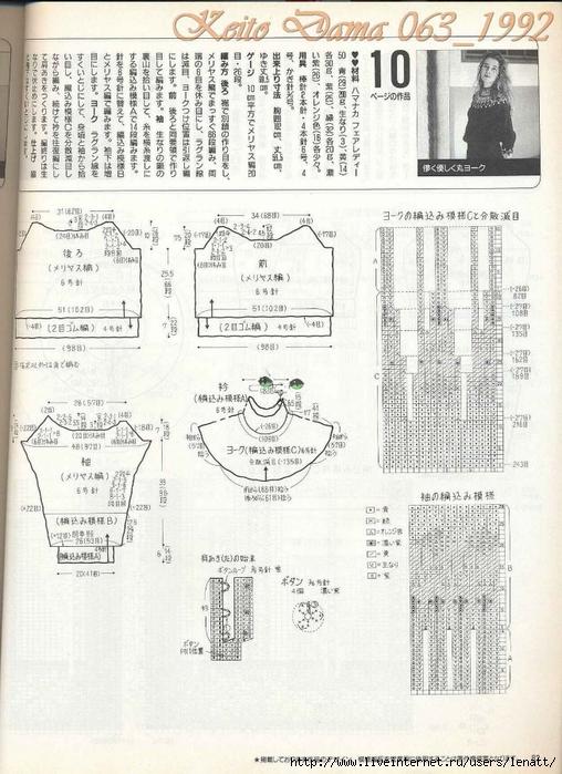 Keito Dama 063_1992 045 (508x700, 282Kb)