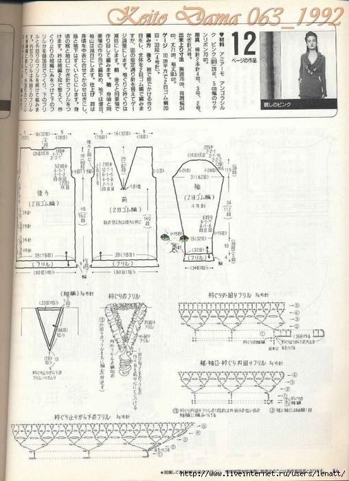 Keito Dama 063_1992 047 (508x700, 276Kb)