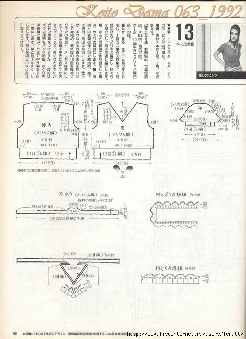 Keito Dama 063_1992 048 (508x700, 255Kb)