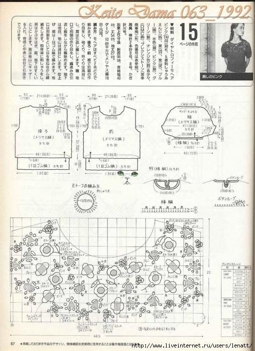 Keito Dama 063_1992 050 (508x700, 299Kb)