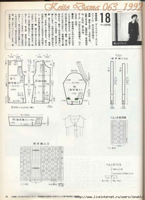 Keito Dama 063_1992 052 (508x700, 269Kb)