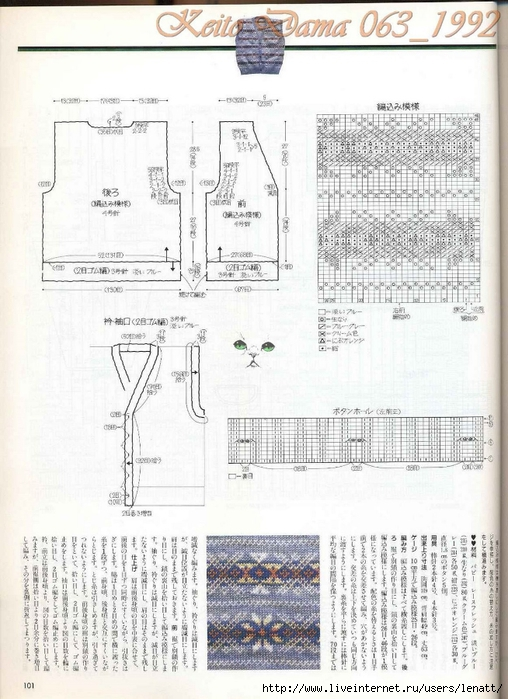 Keito Dama 063_1992 059 (508x700, 266Kb)