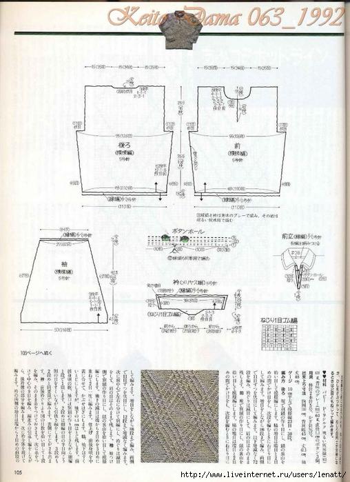 Keito Dama 063_1992 063 (508x700, 266Kb)