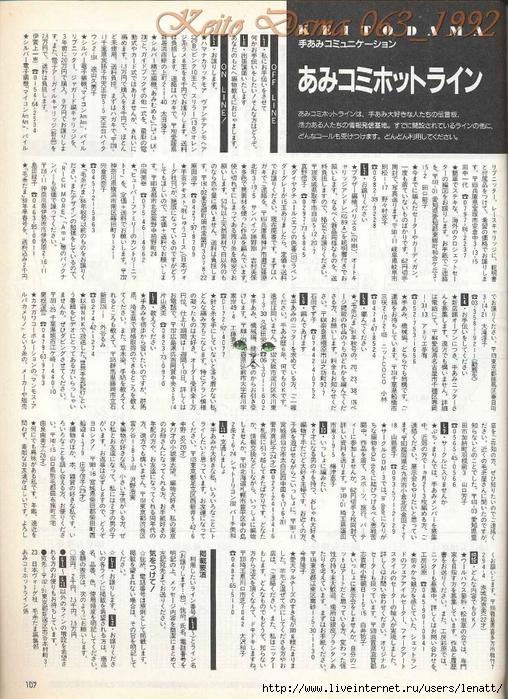 Keito Dama 063_1992 065 (508x700, 359Kb)