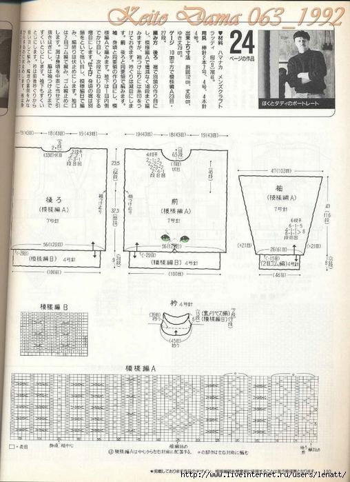 Keito Dama 063_1992 068 (508x700, 273Kb)