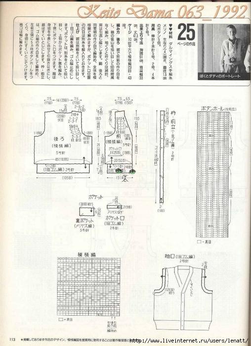 Keito Dama 063_1992 071 (508x700, 260Kb)