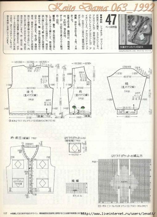 Keito Dama 063_1992 075 (508x700, 277Kb)