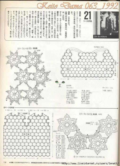 Keito Dama 063_1992 077 (508x700, 317Kb)