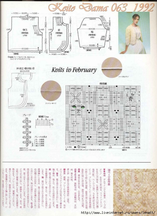 Keito Dama 063_1992 088 (508x700, 282Kb)